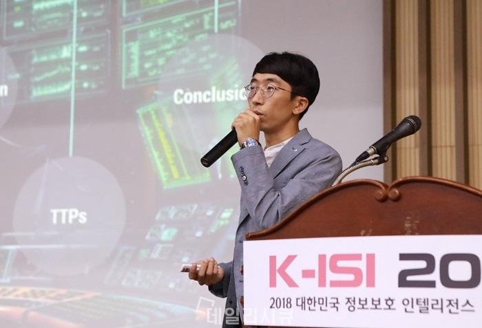 ▲ 박성수 카스퍼스키랩 책임이 K-ISI 2018에서 평창동계올림픽을 사이버공격한 APT 그룹에 대해 분석 내용을 공유하고 있다.