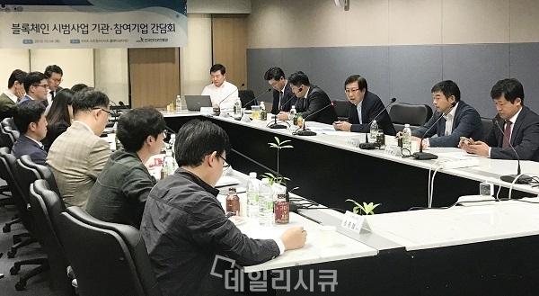 ▲ KISA,'블록체인 시범사업 기관-참여기업 간담회' 모습
