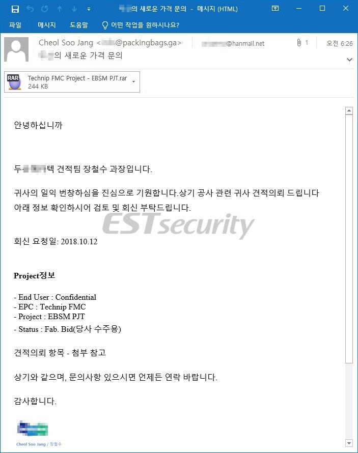 ▲ 국내 기업명으로 발송되고 있는 악성 이메일. 이스트시큐리티 제공.