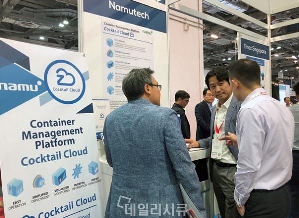 """▲ 나무기술, 싱가포르 """"Cloud Expo Asia 2018"""" 참가"""