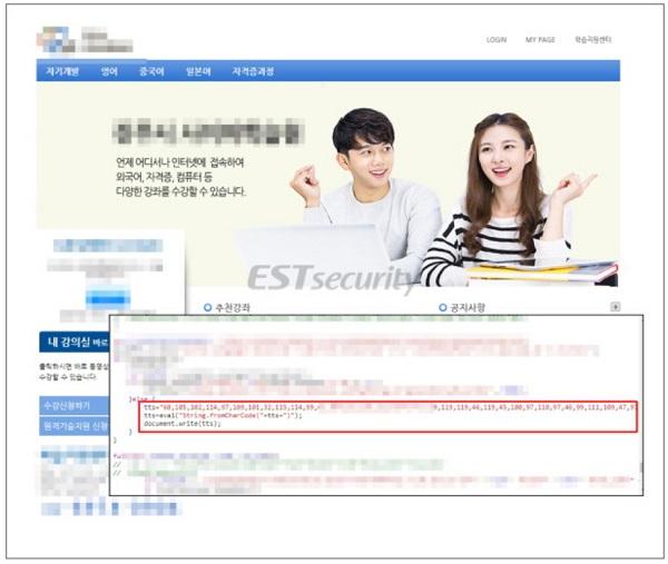 ▲ 국내 유명 사이버 교육 사이트에 삽입 된 악성 스크립트 코드 화면