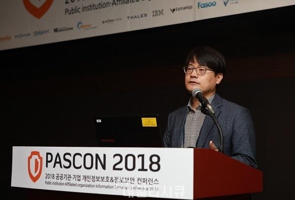▲ 이동근 KISA 단장, 데일리시큐 주최 PASCON 2018 키노트 발표. '2018년 국내 사이버 침해사고 분석 및 2019년 사이버 위협 전망'주제로 1천여 명의 보안실무자 참석한 가운데 이동근 단장이 키노트 발표를 진행하고 있다.