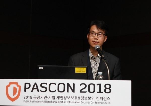 ▲ 파수닷컴 최우선 팀장이 PASCON 2018에서 '식별 및 분류 기술을 이용한 체계적 데이터 보안 및 문서 추적'이란 주제로 발표를 진행하고 있다.
