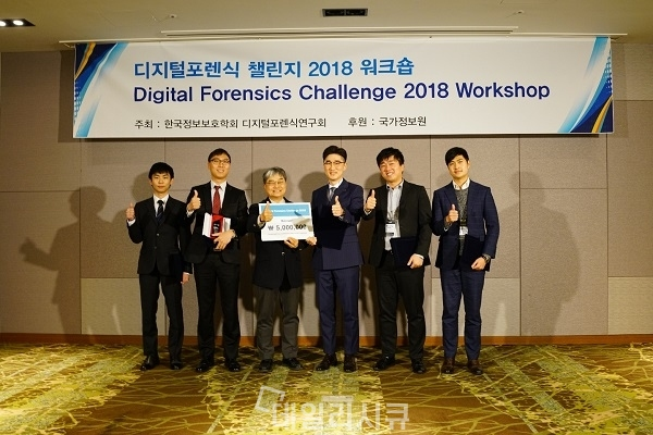 ▲ '디지털 포렌식 챌린지(DFC) 2018' 시상식 사진