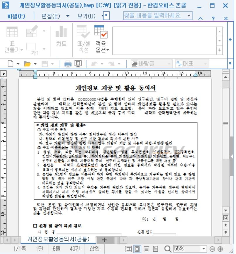 ▲ 악성 문서파일이 실행된 후 보여지는 화면