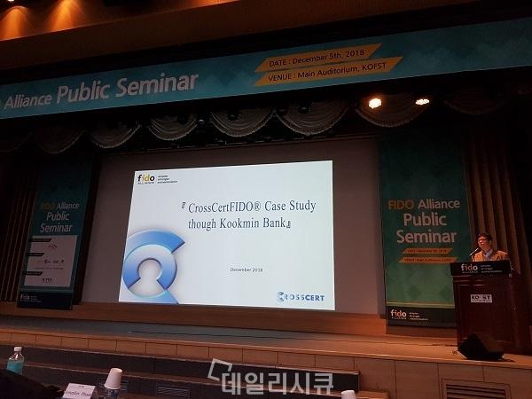 ▲ 한국전자인증 한상욱 팀장의 CrossCertFIDO 케이스스터디 발표