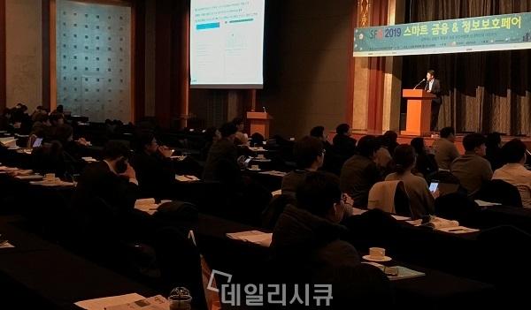 ▲ SFIS 2019 장영준 NSHC 수석 발표현장.