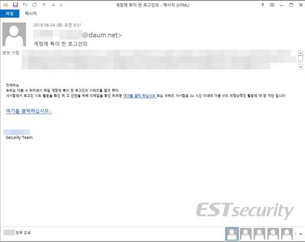 ▲ 로그인 확인으로 위장 된 이메일 화면