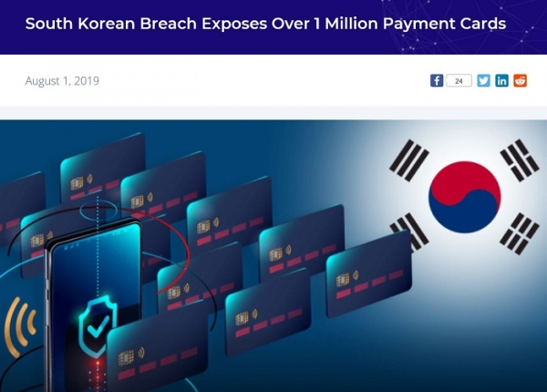Gemini Advisory 블로그 이미지. South Korean Breach Exposes Over 1 Million Payment Cards.