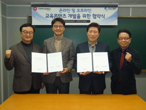 논문컨설팅 기관 글로빛, 토픽코리아와 업무협약 통해 논문 컨설팅 제작 발전 기여