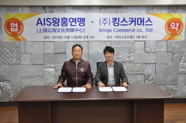 AIS왕홍연맹과 ㈜킹스커머스의 사업협약 체결식
