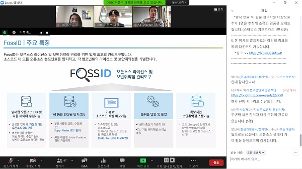 'OSBC Open Source Webinar 2020' 개최