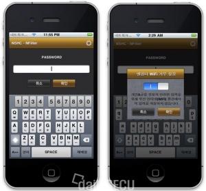 NSHC, 스마트폰 입력보안 솔루션 Nfilter Ver3.1 출시