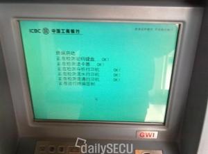 중국 공상은행 ATM시스템 다운, 설정정보 유출