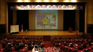 육군수사단, 2012 사이버범죄 대응 세미나 개최