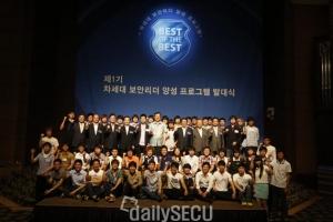제1기 차세대 보안리더 양성프로그램 BoB 발대식 개최