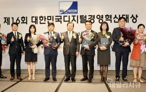 KTH, '제16회 대한민국 디지털경영혁신대상' 미래부장관상 수상