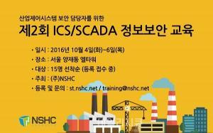 NSHC, 제2회 ICS/SCADA 정보보안 전문가 실무 중심 교육 연다