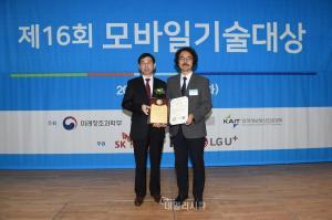 NSHC 'DxShield', 2016모바일기술대상에서 한국정보통신진흥협회장상 수상