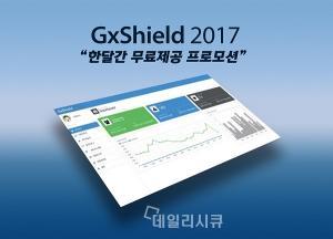 NSHC, 지스타2016서 '모바일게임 앱보호솔루션, GxShield 2017' 프로모션 발표