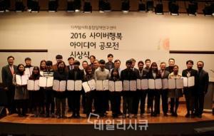 디지털사회통합정책연구센터, 사이버행복사회 구현에 앞장