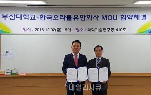 한국오라클, 부산대학교와 소프트웨어 인재 양성 위한 MOU 체결