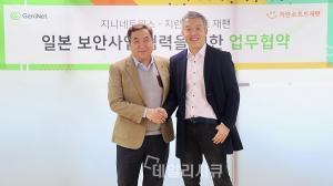 지니네트웍스-지란소프트 재팬, 일본 보안사업 협력 MOU 체결