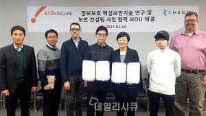 라온시큐어-티오리, 보안기술 연구 및 컨설팅 사업 MOU 체결