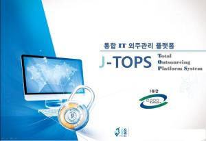 통합 IT외주관리 플랫폼 'J-TOPS' GS인증 1등급 획득…시장 주도