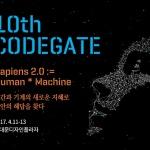 국제해킹방어대회 '코드게이트 2017' 예선전 접수 시작