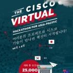 국제 온라인 해커톤 대회 '시스코 버츄얼 해커톤' 등록 마감 임박