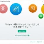 카스퍼스키랩, 무료 애플리케이션 Kaspersky Software Updater 출시