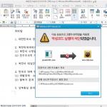 [긴급] 북한민주화 관련 문서 주의…한글 취약점 이용 악성코드 유포중