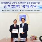 한국오라클-조선대학교, 첨단 디지털 캠퍼스 구축 및 창의형 IT 인재 양성 위한 양해각서 체결