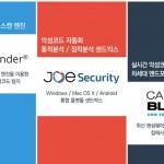 인섹시큐리티, '랜섬웨어 & 악성코드 세미나' 개최