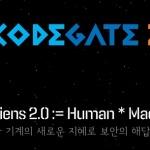 코드게이트2017, 84개국 해커 7,064명 예선 참가…본선 14개팀 확정