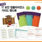 지란지교시큐리티, 산업별 IT 보안 컴플라이언스 가이드 핸드북 발간