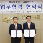금융보안원-중앙대학교, 금융산업 보안 연구협력 및 전문인력 양성 위한 업무협약 체결