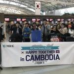 NSHC, 2012년부터 6년째 캄보디아서 '해피투게더' 봉사활동 진행