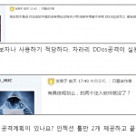 중국 해커의 한국 사이트 총공격 소동 2탄…팩트는 이것