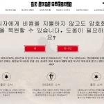 15개의 새로운 복호화 도구로 더욱 강해진 'No More Ransom' 프로젝트