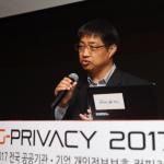 [G-Privacy 2017] 2017년 정부의 개인정보보호 핵심 정책 방향