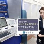 신한은행, 바이오 정보 이용해 해킹과 위·변조 막는다