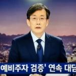 JTBC 소셜라이브 인기 비결 보니...