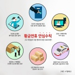 KT텔레캅, 연휴기간 동안 도난사고 예방 위한 '안심수칙' 소개
