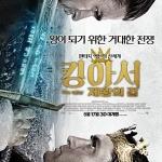 """'킹 아서' 미국 내 흥행점수 """"기대이하"""""""