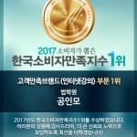 2017한국소비자만족지수1위 공인모, 공인중개사 무료인강 제공 착한카페