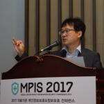[MPIS 2017] 한기태 회장, 의료기관 정보보호 관리체계 ISMS 인증 노하우 공유