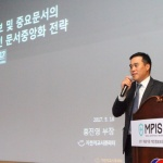"[MPIS 2017] 지란지교시큐리티 ""개인정보 및 중요 문서의 효율적 문서중앙화 전략"""