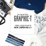 프로젝트M, 여름 시즌에 어울리는 '그래픽 티셔츠' 출시